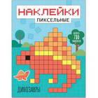 Книга развивающая с наклейками Мозаика-синтез Пиксельные наклейки Динозавры